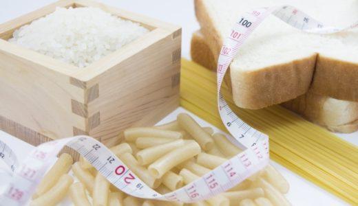 糖質との付き合い遍歴 -1-