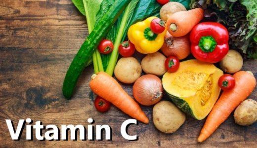 【疲労・免疫・美肌】なぜビタミンCがよいのか?深堀りしてみた